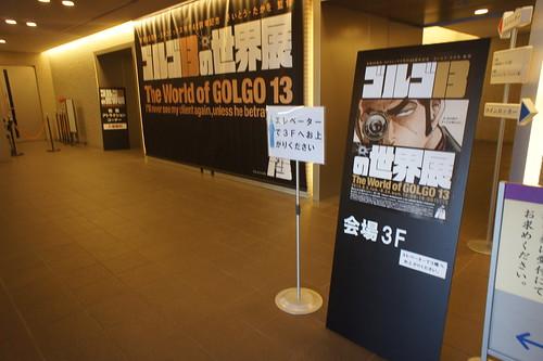 ゴルゴ13の世界展