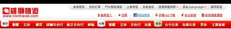 雄獅旅遊網:規劃旅遊行程、機票、訂房、自由行的首選網站