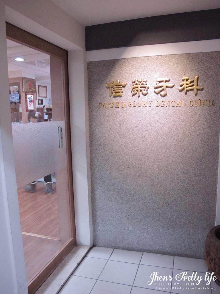 信榮牙醫診所
