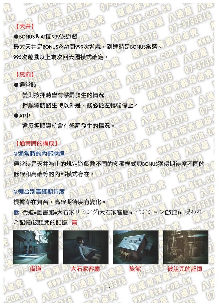 S0223七夜怪談 中文版攻略_Page_03