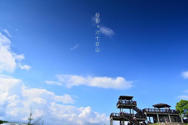 六十石山3