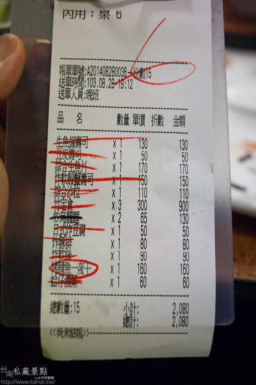 台南私藏景點--新都巷日本料理 (27)