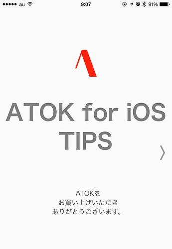 ATOK fot iOS