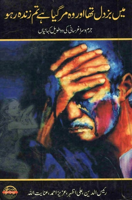 Main Buzdil Tha ur Wo Mar Gaya he Tum Zinda Raho  is a very well written complex script novel which depicts normal emotions and behaviour of human like love hate greed power and fear, writen by Inayatullah , Inayatullah is a very famous and popular specialy among female readers