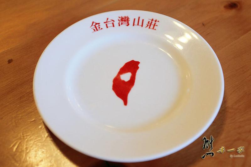 南投鹿谷美食餐廳|金台灣山莊餐廳|鱒魚料理