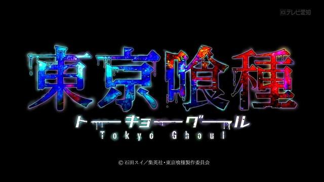 Tokyo Ghoul ep 1 - image 01