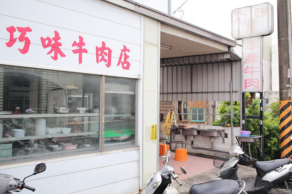 20140709西港-郭家巧味本產牛肉店 (1)