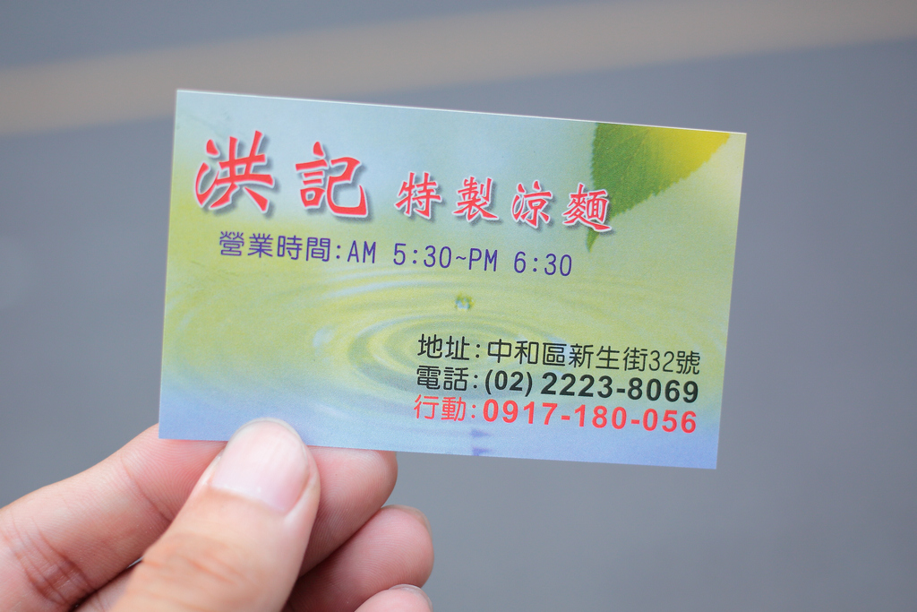 20140807中和-洪記特製涼麵 (12)