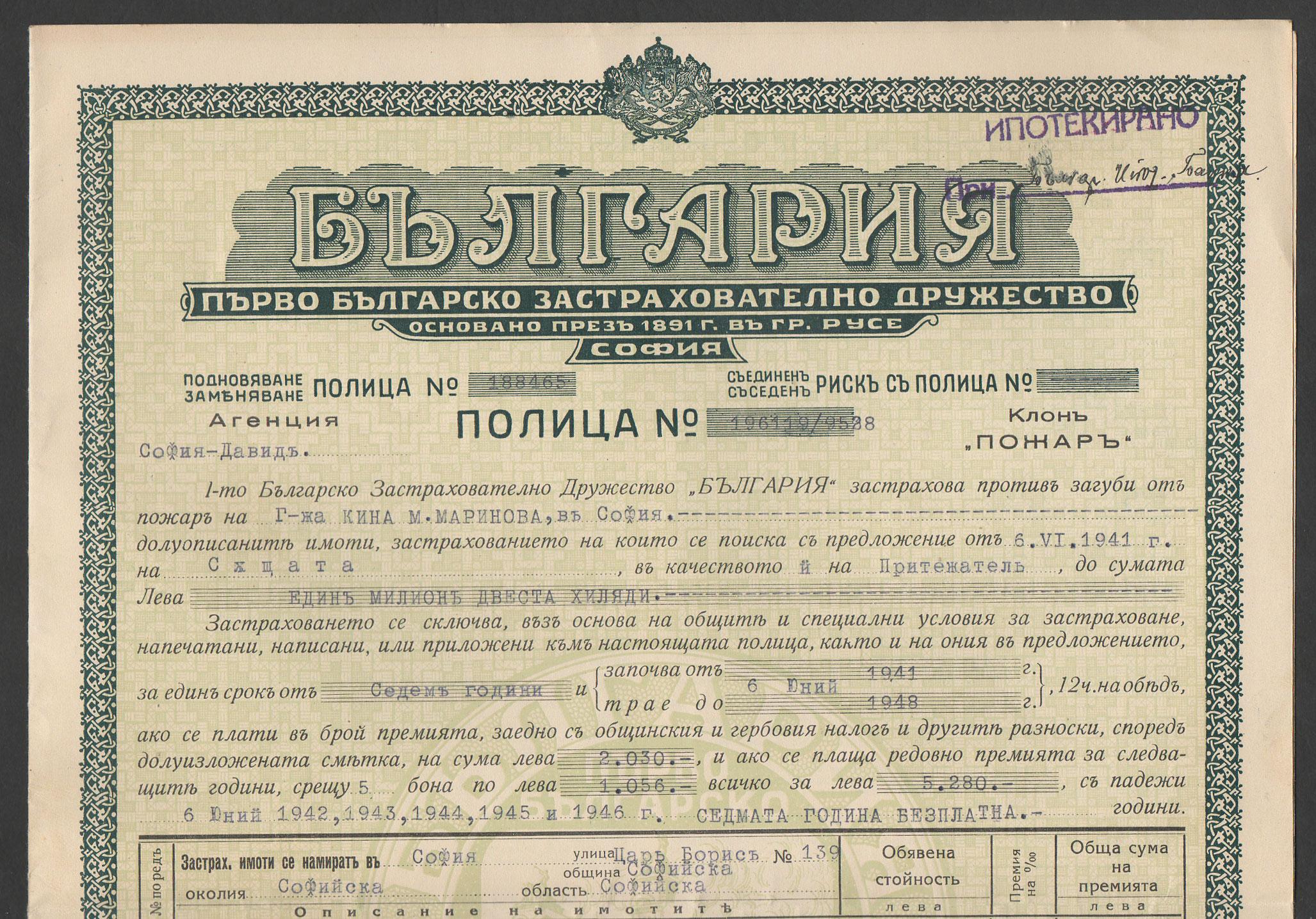 Bulgaria 1941 WW2 Lot Insurance Certificate Of Death