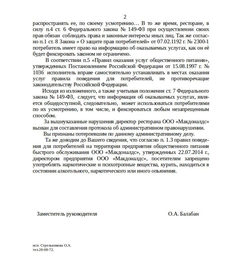 Роспотребнадзор 2014-08-06 (Макдлоналдс) 12