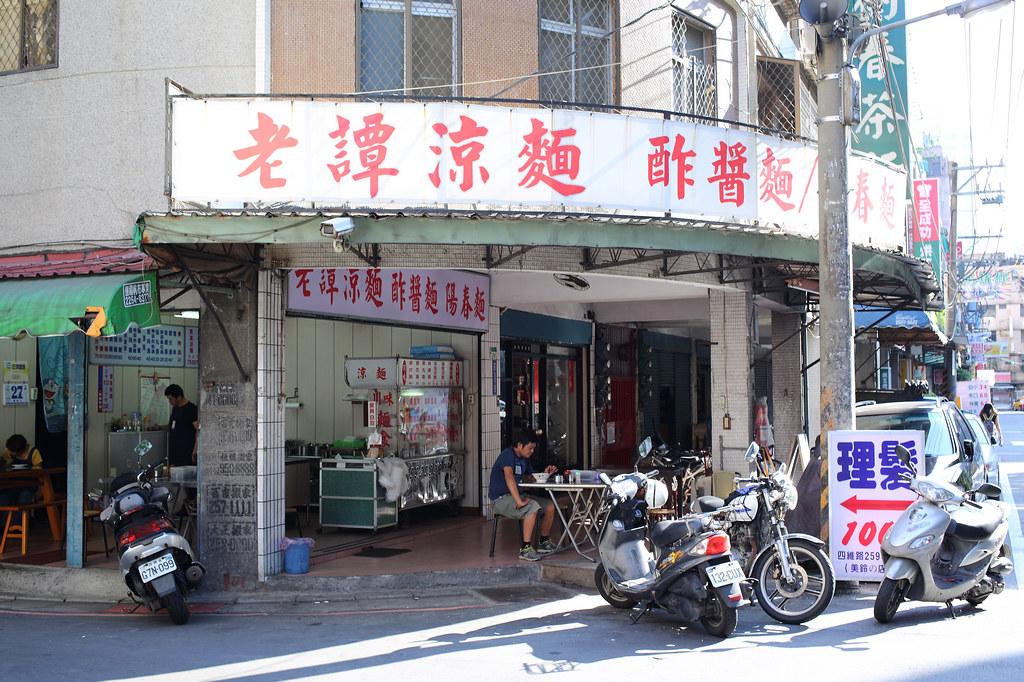 20140827板橋-老譚涼麵 (1)