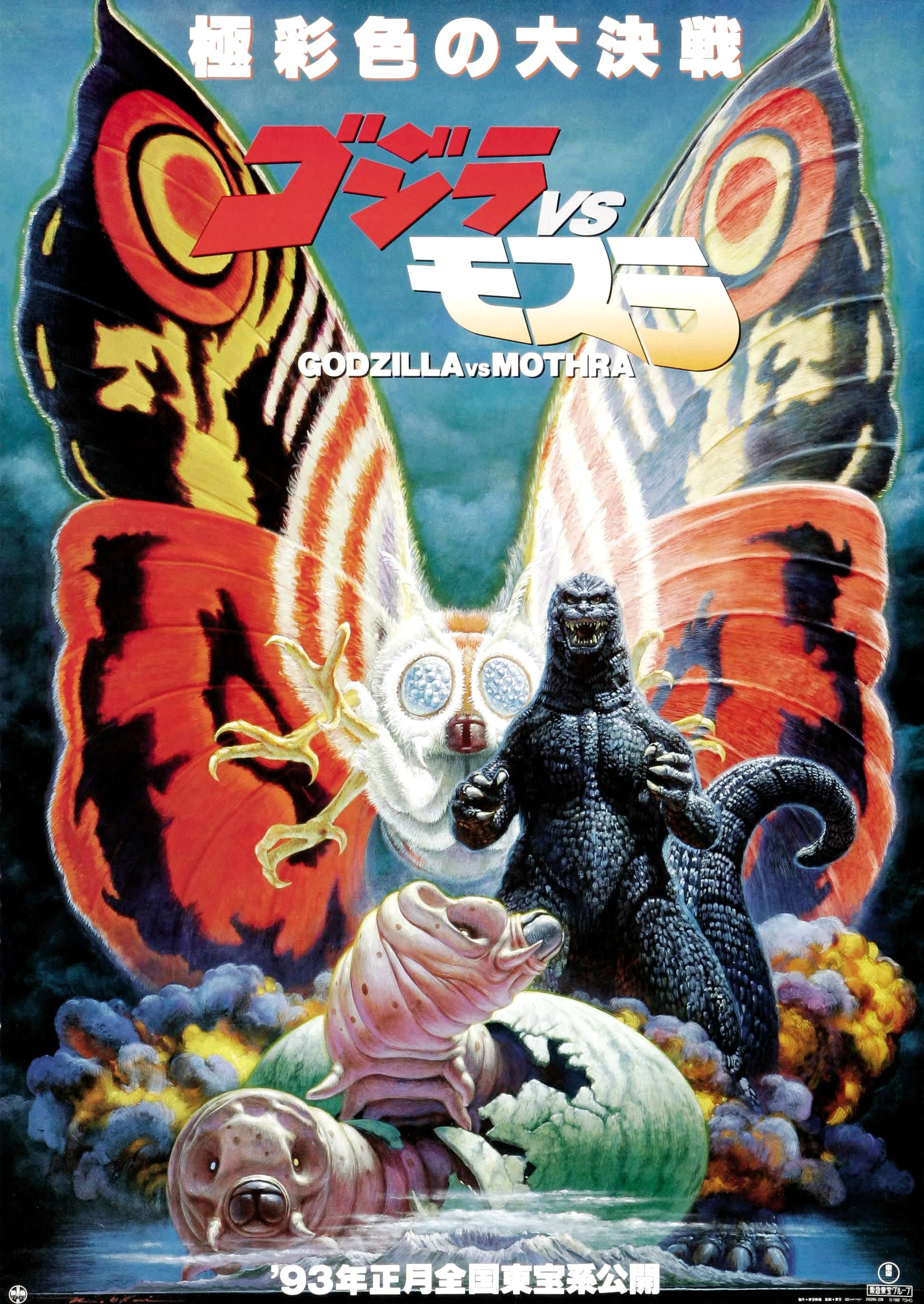 Godzilla vs. Mothra- The Battle for Earth (1992)