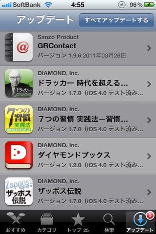 アプリアップデート