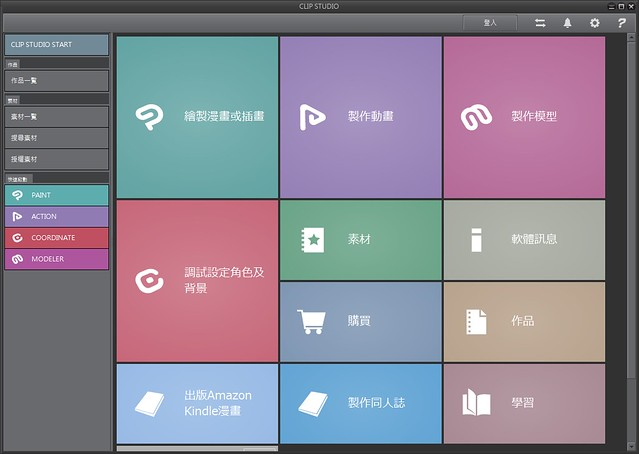 CLIP STUDIO PAINT 1.3.9正體中文化