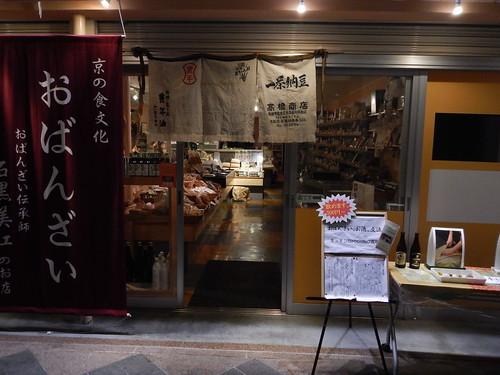 キッチンISHIGURO酒場店頭1