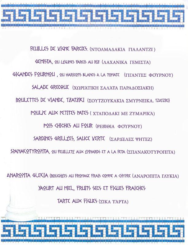 menu grec