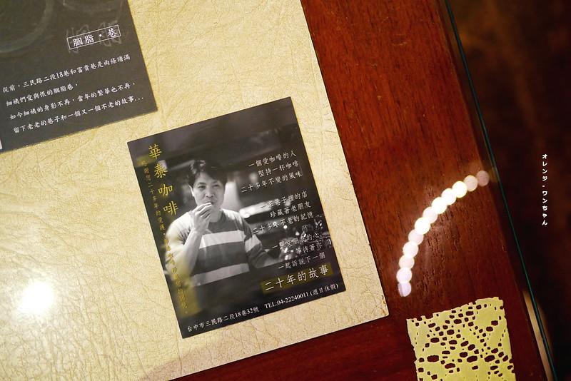 15314194661 ec93279c21 c - 華泰咖啡‧餐飲 │中區:台中曼巴咖啡創始店~走進三民路二段18巷的1984年