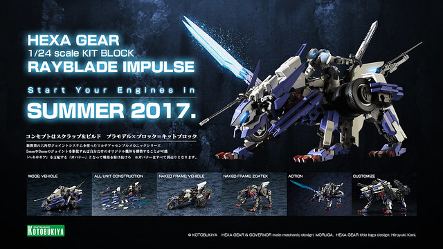 期待已久!壽屋 1/24 組裝模型新系列「HEXA GEAR ヘキサギア」四款新品公開!