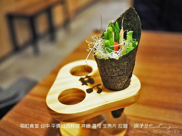 箱町食堂 台中 平價日式料理 丼飯 壽司 生魚片 拉麵 7