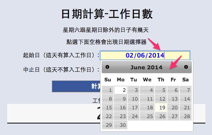 日期相隔計算-工作日數_六日除外_|計算Pro