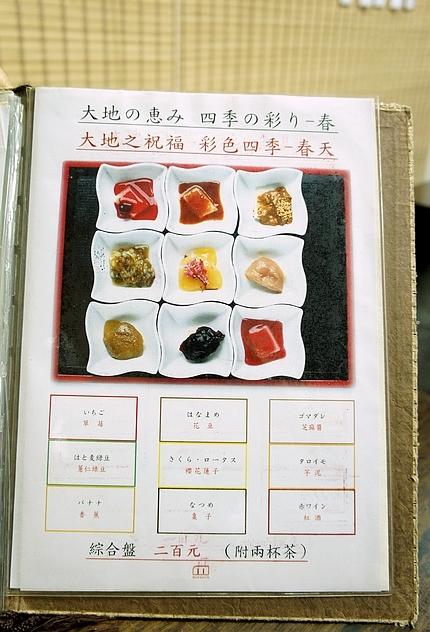 日式烤麻糬甘味處04