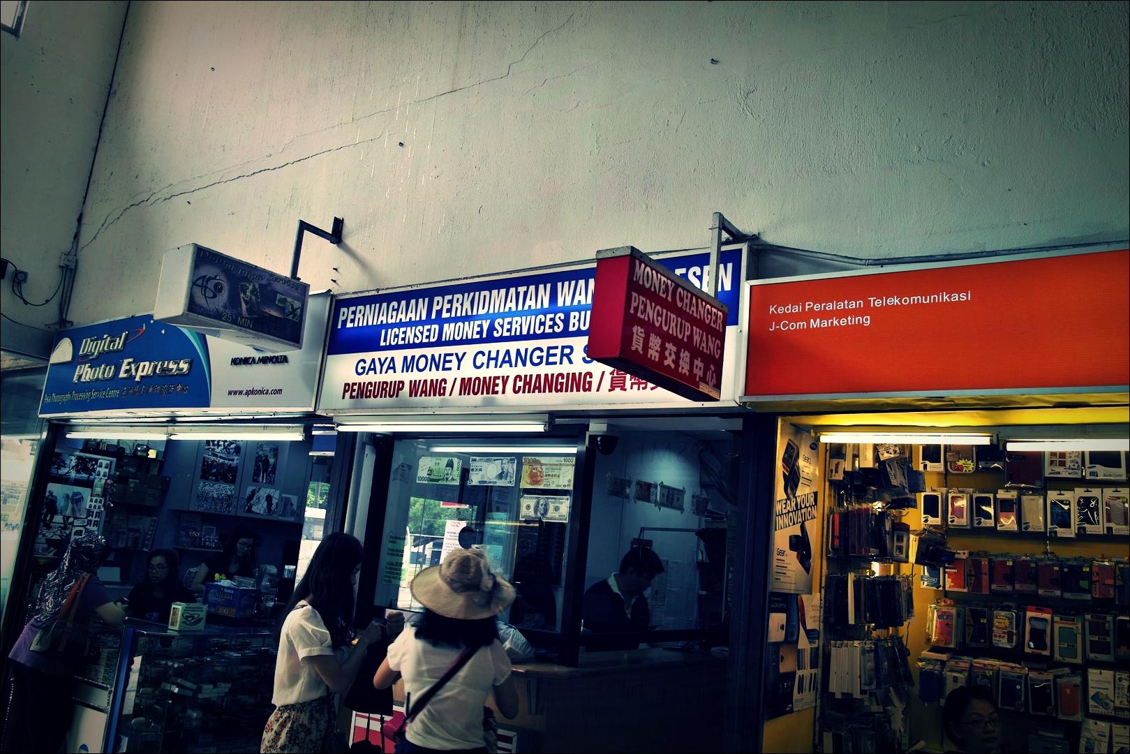 환전소-'코타키나발루 둘러보기 Sightseeing Kota Kinabalu '