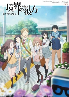 Kyoukai no Kanata: Mini Theater - Kyoukai no Kanata Specials | Kyokai no Kanata Specials | Beyond the Boundary Specials
