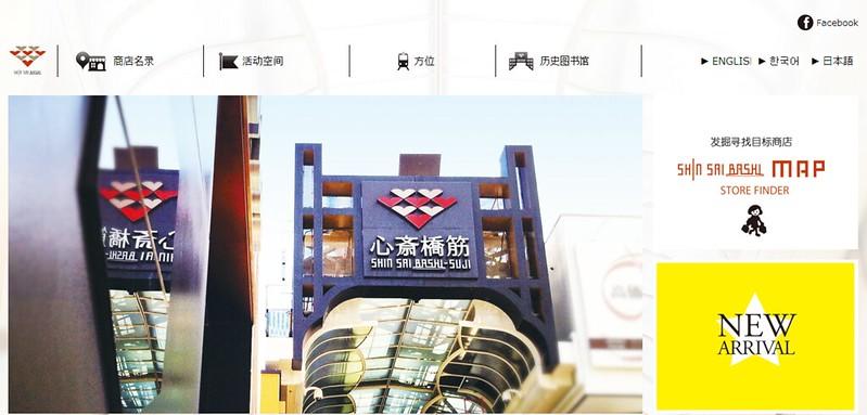 心斋桥筋购物中心促进协会