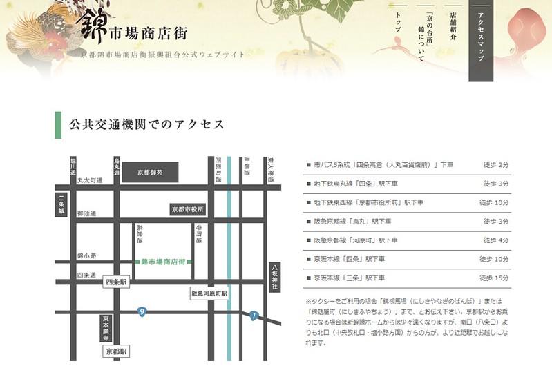 錦市場商店街   「錦らしさ」を次代へ