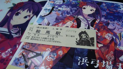 2014/07 叡山電車 ハナヤマタ入場券 #06