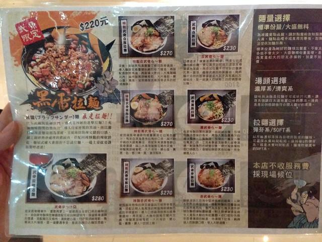 在門口拿到的第一份 menu @高雄左營,麵屋武藏武骨店