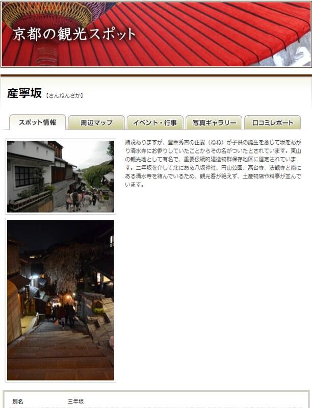 産寧坂   京都の観光スポット   京都観光情報 KYOTOdesign