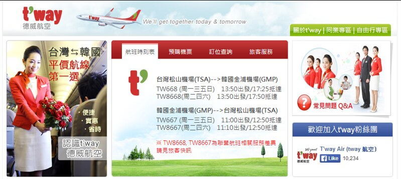 德威航空 t'way airline :提供東北亞黃金航圈-台北松山-首爾金浦機場便宜機票