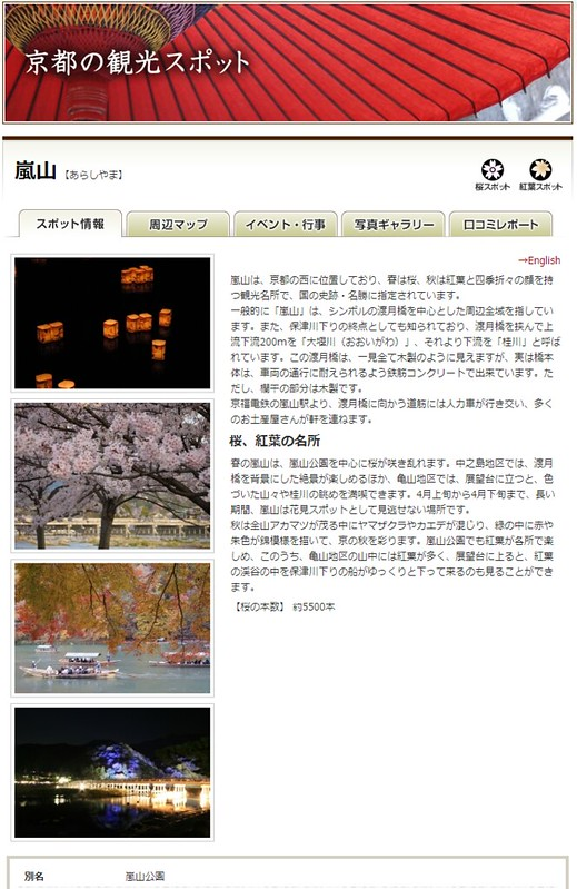嵐山   京都の観光スポット   京都観光情報 KYOTOdesign
