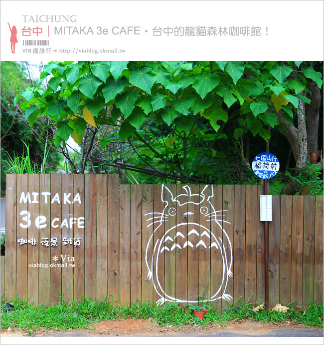 【台中夜景餐廳推薦】台中龍貓夜景~MITAKA 3e Cafe◎大推薦的台中約會地點♥