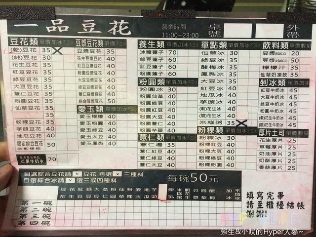 2014.09 台中一品豆花