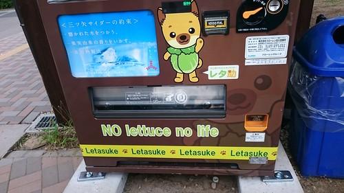 レタスがないと我々の生活がないという川上村の困窮事情が伺い知れる自販機