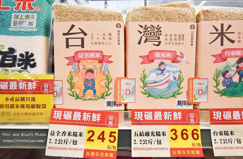 現尬的米鮮米銀行纖米機03