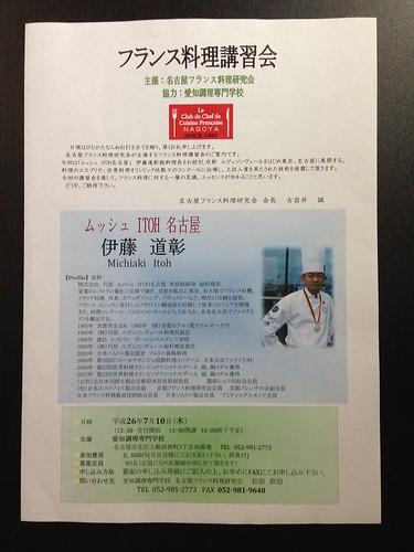 2014.7.10 料理講習会_ムッシュ伊藤さん
