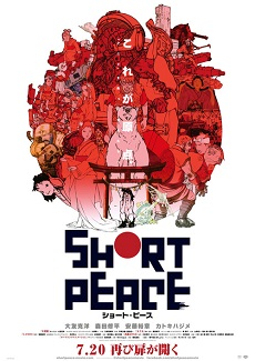 Xem phim Short Peace - Stukumo | Hi no Youjin | GAMBO | Buki yo Saraba Vietsub