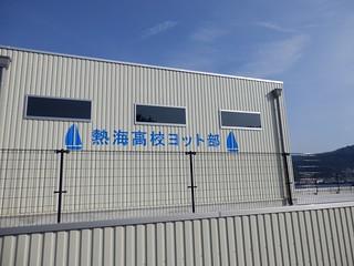 Atami High School Yacht Club
