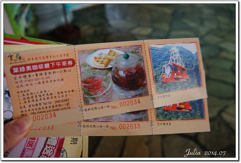 雲仙樂園 (3)
