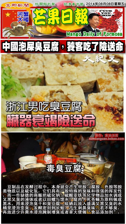 140808芒果日報--支那新聞--中國泡屎臭豆腐,饕客吃了險送命