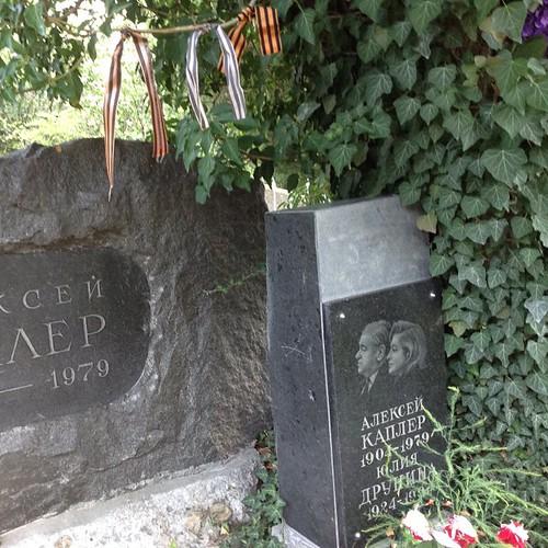 Могила Друниной и Каплера на Старокрымском клабдище. Они проводили здесь много времени и похоронены в любимом месте на горе #старыйкрым