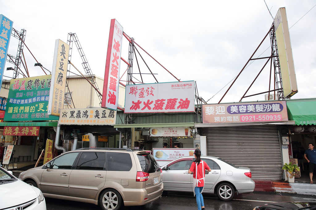 20140810永康-聯盈發點心專門店 (32)