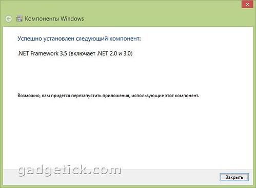 установить .NET 2.0, 3.0 и 3.5