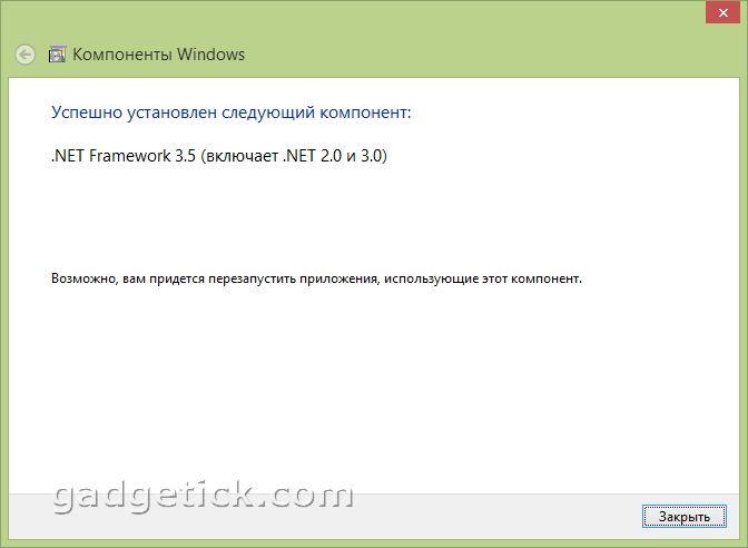 ошибка при установке Net Framework 3.5 - фото 11