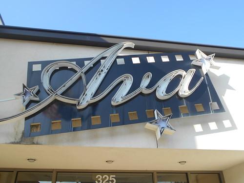 Ava Gardner Museum (1)