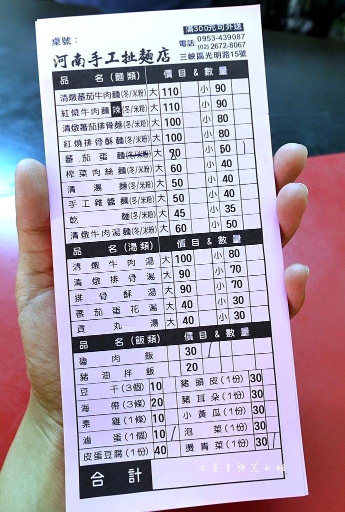 3 河南砂鍋手工拉麵菜單