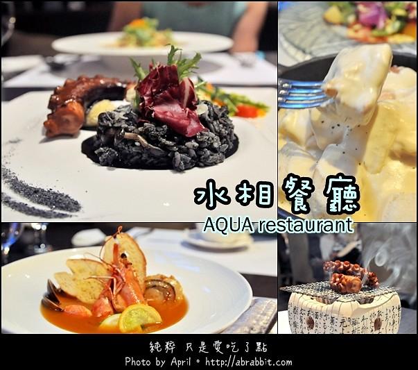 [台中]水相餐廳–新菜色登場,香燻深海章魚腳+墨魚燉飯@惠中路 南屯區